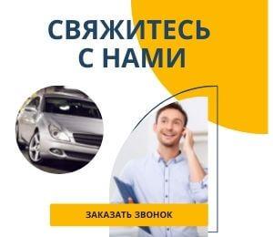 Менеджер компании Автовыкуп 24