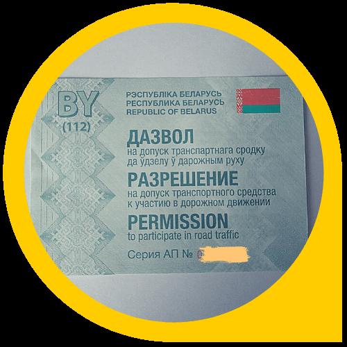 Сертификат о прохождении техосмотра